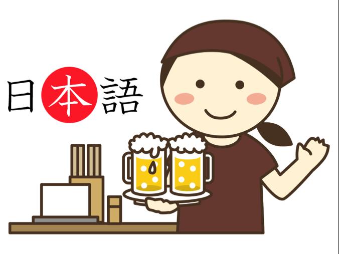 arubaito_japanese