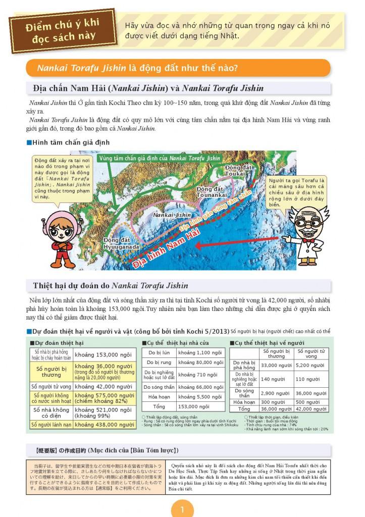 Động đất Nankai-torafu và cách ứng phó với động đất