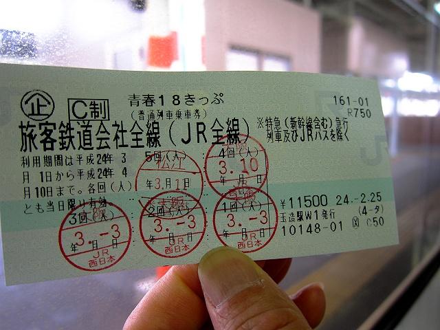 Một vé Seishun đã được bấm hết 5 lần