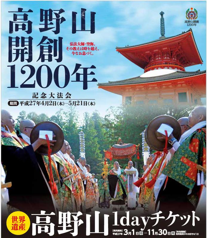 Vé Norihoudai từ Osaka đi Núi Kouya
