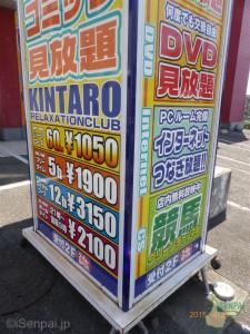 Những thường thức khác biệt ở Nhật không giống Việt Nam, văn hóa phẩm người lớn 18+, dịch vụ từ A đến Y Z, đi tàu điện, thang máy thang cuốn, vụ kiện mì tôm