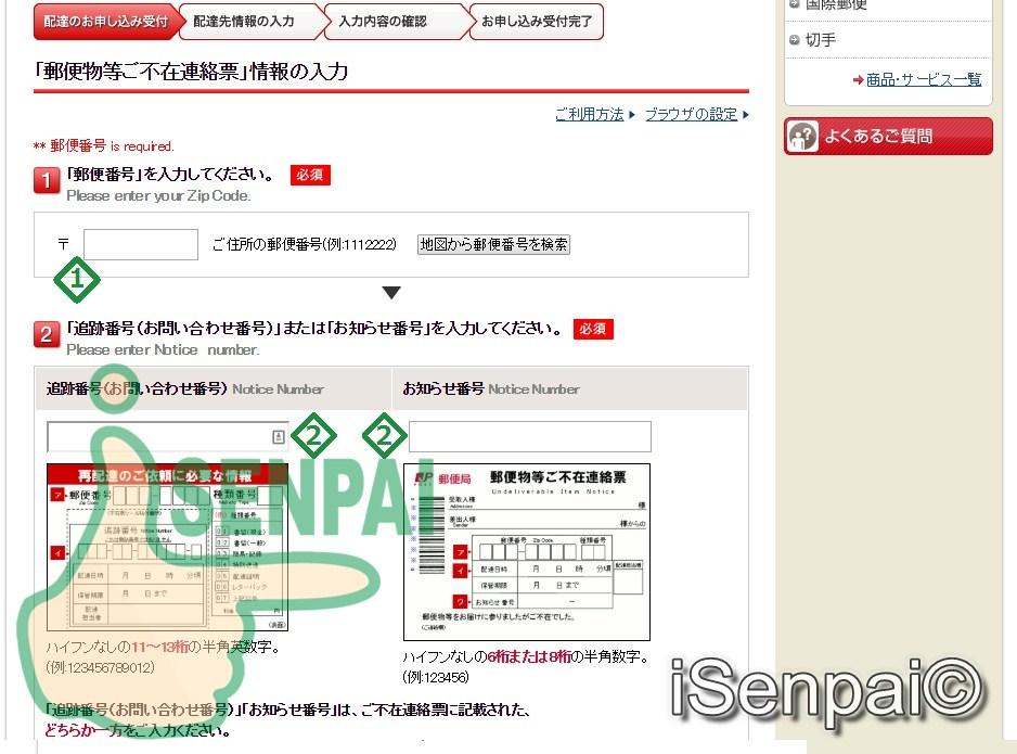 Hướng dẫn bằng ảnh chi tiết các bước cách đặt lịch hẹn chuyển lại đồ của bưu điện (Japan post) bằng điện thoại và máy tính