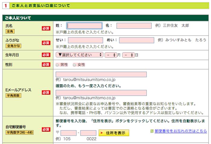 Một số mẫu đăng ký online. Ảnh: nomad-saving.com