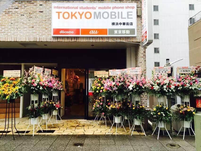 Tokyo Mobile