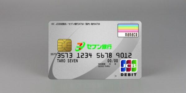 seven-bank-nanaco-debit-599x300